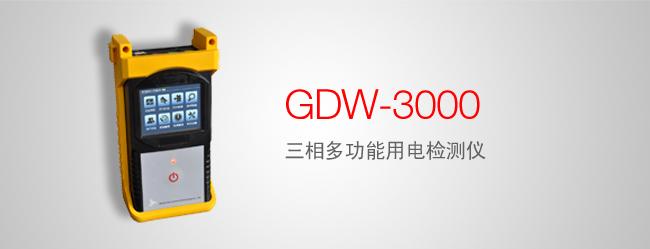 三相电能表误差及低压计量装置综合误差