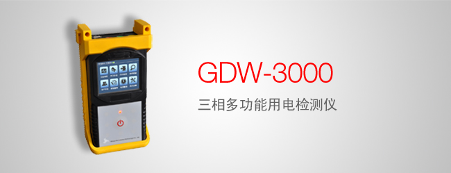 GDW-3000 是我公司最新开发的一款手持式三相多功能电能测试仪,兼顾电能表现场校验仪、相位伏安表、谐波测试仪的多种功能,是一款性价比极高的用电检查、稽查设备。是用电稽查、供电所、计量、调度、继电保护等诸多部门的不可或缺的检测工具。