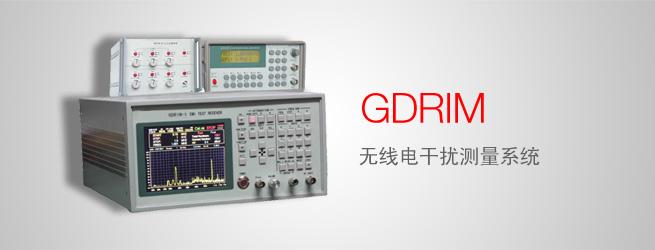 首页>>产品中心>> 变压器测试仪器 >>gdrim 无线电干扰测量系统