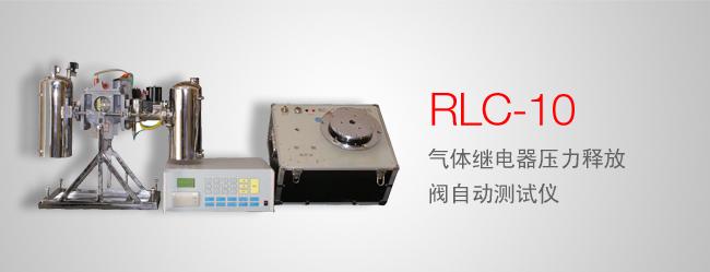 rlc-10 气体继电器压力释放阀自动测试仪