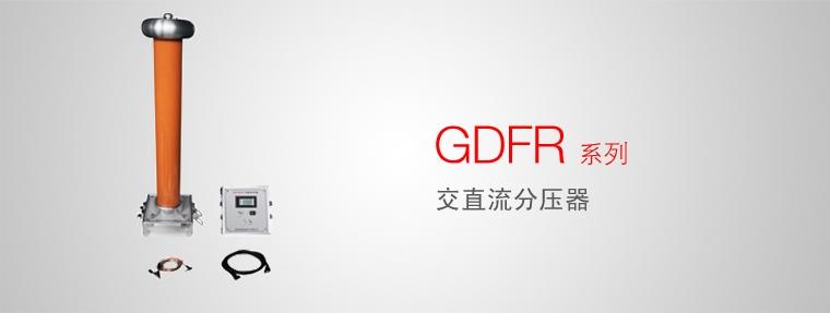 gdfr系列 交直流分压器