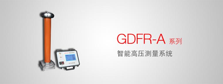 高压数显电压表  功能简述 gdfr-a系列智能高压测量系统是国电西高在