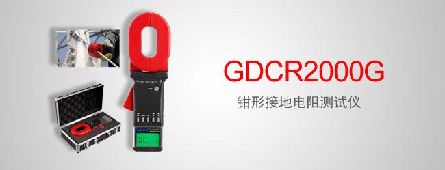 使用钳形接地电阻测试仪测量