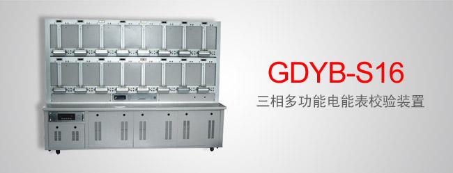 GDYB-S16 三相多功能电能表校验装置,是根据国家最新标准和规程的要求.而精心研制开发的第三代电子程控式三相电能表多功能检验装置。适用于0.2级及以下各种三相电能表(包括正弦无功表)的检验,它以简洁美观的外形、精致的工艺、完备的功能和优异的性能,定会受到您的青睐。