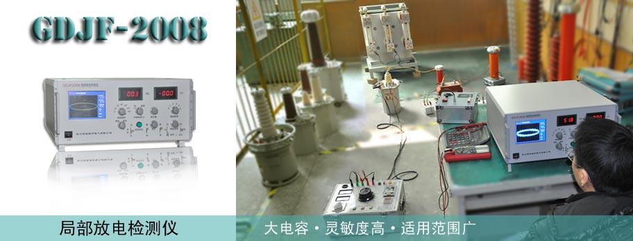 执行标准:DL/T 417-2006 GDJF2008 型局部放电检测仪是近年来国电西高新研制生产的又一新颖局部放电检测仪。广泛适用于变压器、互感器、高压开关、开关柜、氧化锌避雷器、电力电缆等各种高电压电工产品的局部放电的测量,产品的型式试验,绝缘的运行监督等。 局部放电检测仪的检测灵敏度高,试样电容复盖范围大,适用试品范围广,输入单元(检测阻抗)配备齐全,频带组合多(九种)。仪器经适当定标后能直读放电脉冲的放电量,指针式表头和数字式表头同时显示,指针式表头能按需要方便地选择对数刻度或线性刻度指示。 本仪