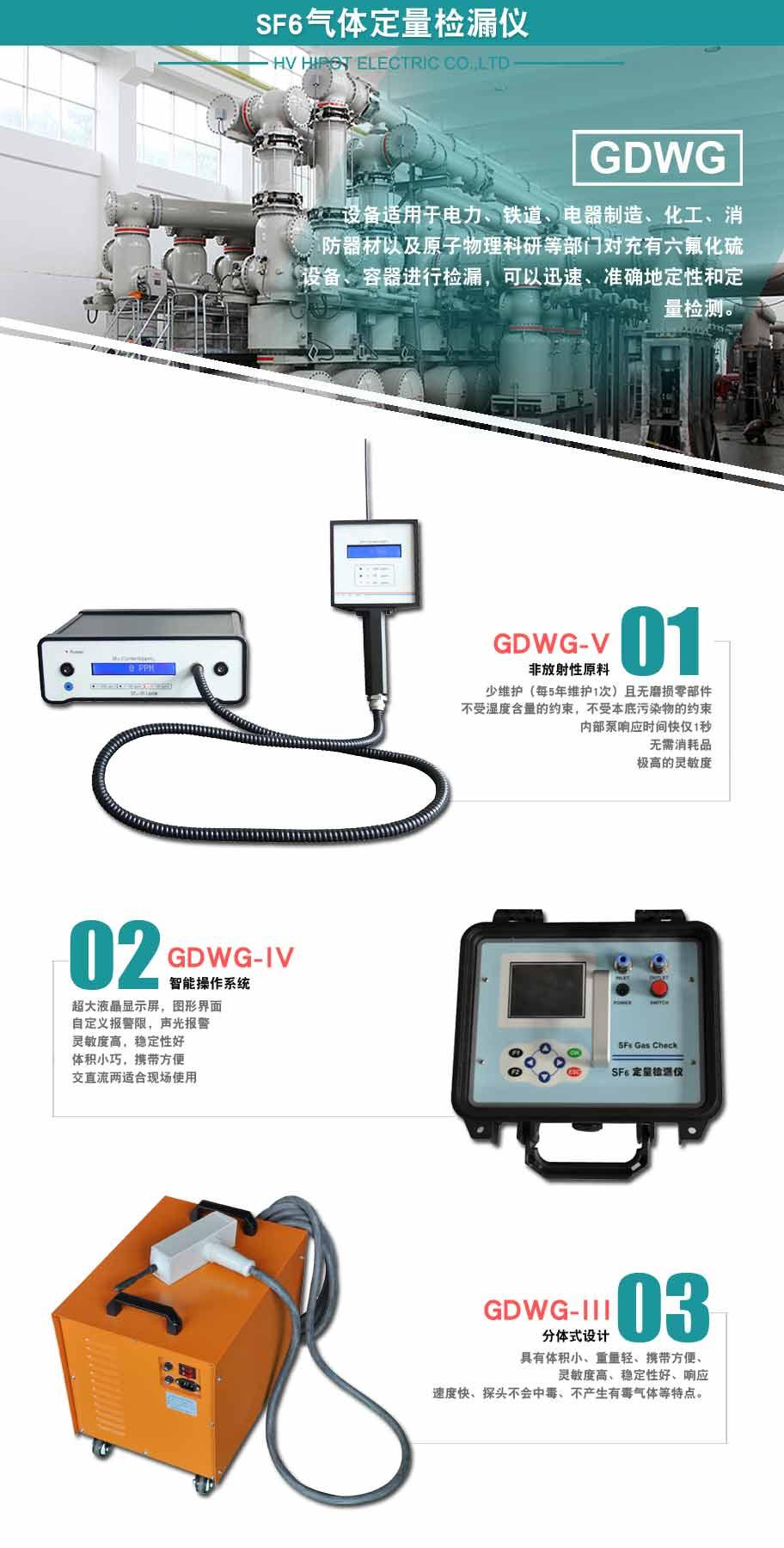便携式SF6气体定量检漏仪