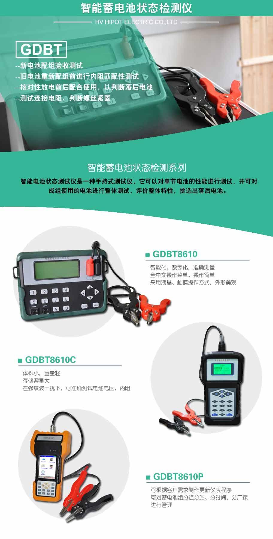 GDBT-8610C 智能蓄电池内阻测试仪