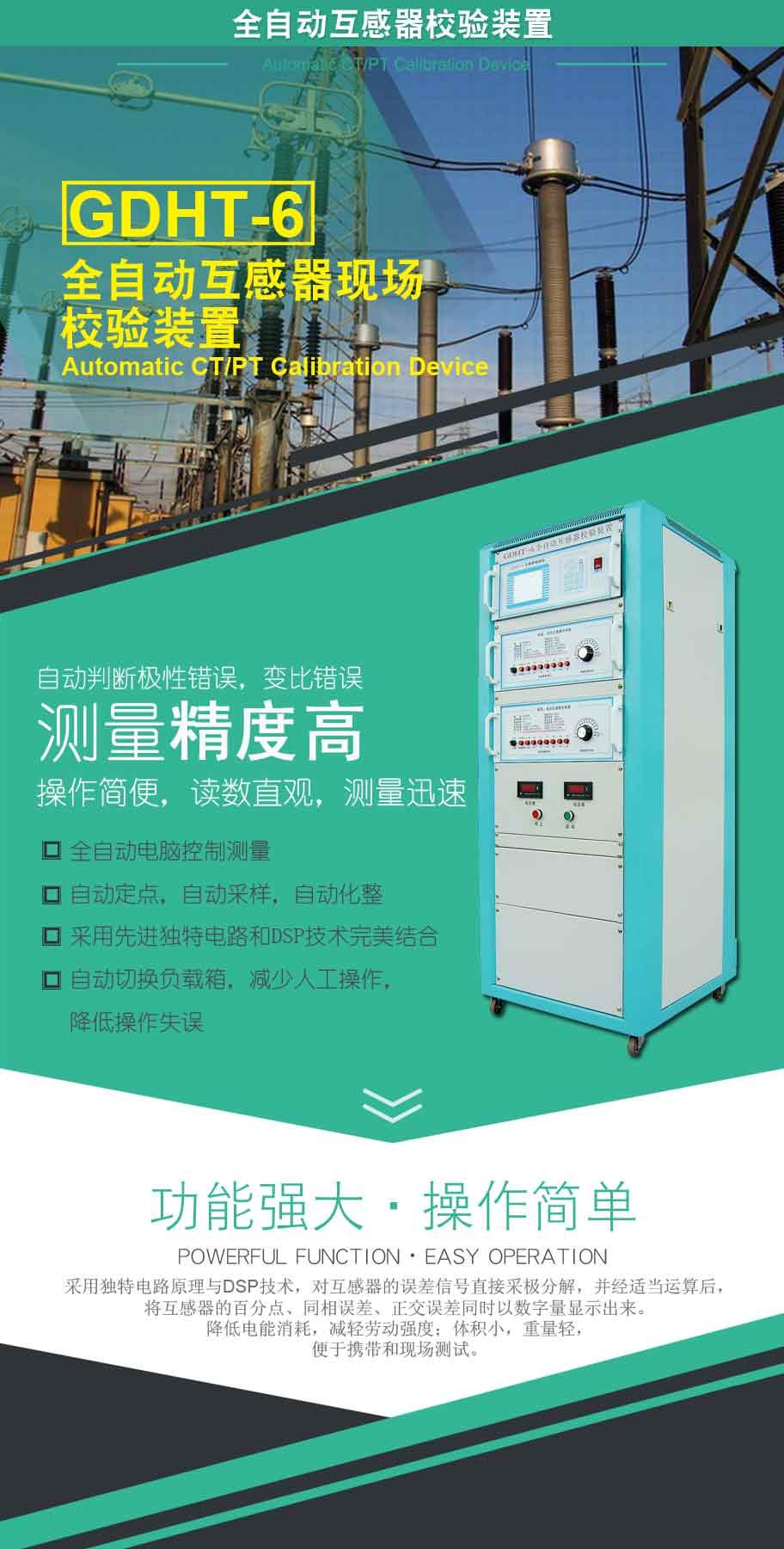 GDHT-6 全自动互感器校验装置
