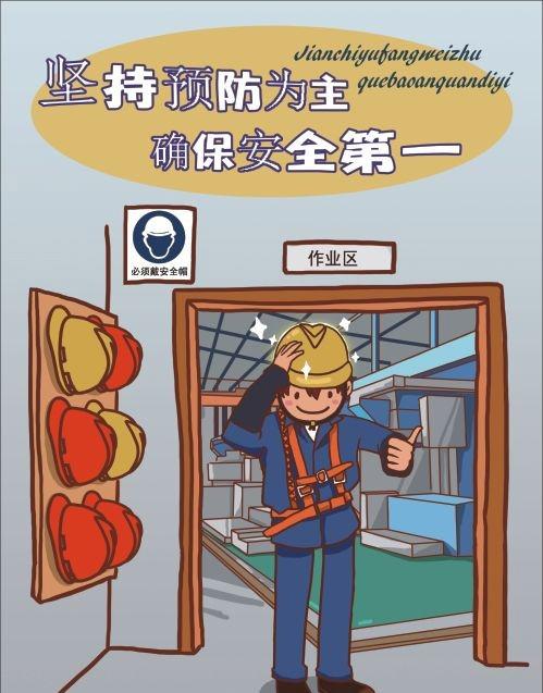习惯性违章,其指的是在电力安全生产过程中,经常发生的或者是习以为常