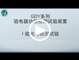 GDY系列验电器功能检测装置操作视频
