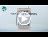 GDB-H手持式全自动变比组别测试仪 操作视频
