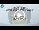 GDUP-1000纯正弦波现场交流试验电源野外操作视频